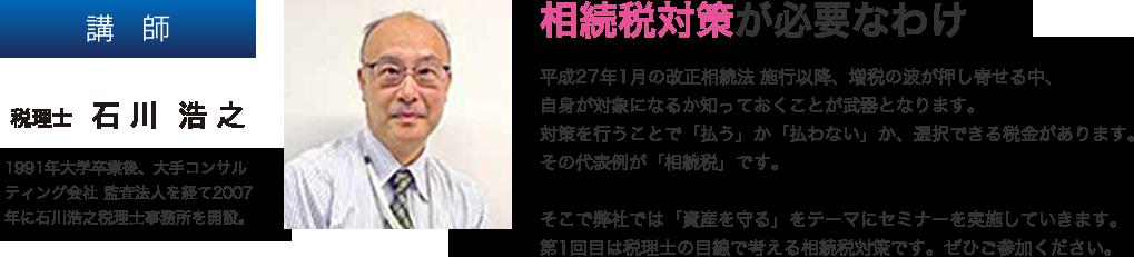 講師 石川浩之